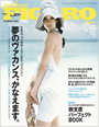 FIGARO japon 2007年6月号