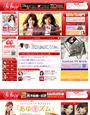 CanCam TV 2009年2月21日配信