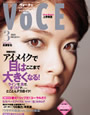 VOCE 2009年3月号