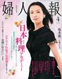 婦人画報 2009年4月号