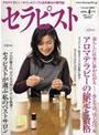 セラピスト 2009年4月号