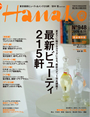 Hanako No.948 - 6/11号