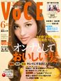 VOCE 2009年6月号別冊付録