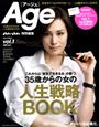anan特別編集 Age(アージュ)