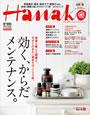 Hanako 995号