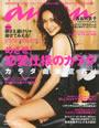 anan 2006年4/26発売