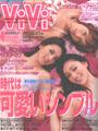 ViVi(4月号)
