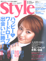 Style(11月号)