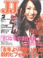 JJ(2月号)