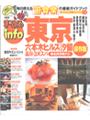 まっぷるinfo東京2004(2004年度)
