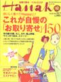 Hanako(863号)