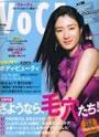 VOCE 2006年5/26発売