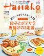 Hanako No1090